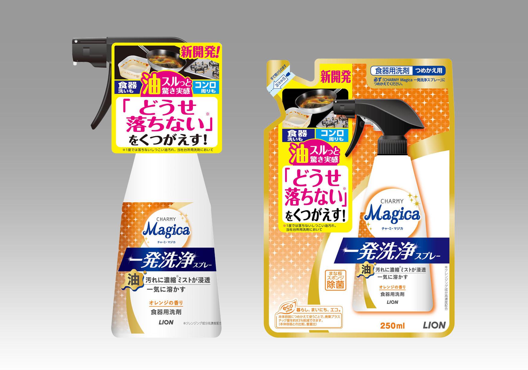 CHARMY Magica 一発洗浄スプレー オレンジの香り.jpeg