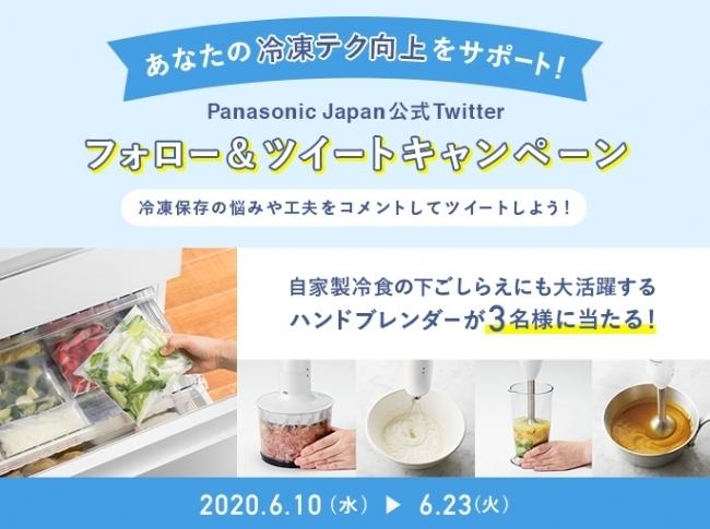 Twitterキャンペーン.jpg